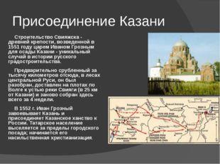 Присоединение Казани Строительство Свияжска - древней крепости, возведенной в