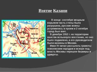 Взятие Казани. В конце сентября мощным взрывом часть стены была разрушена, ру