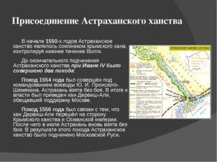 Присоединение Астраханского ханства В начале 1550-х годов Астраханское ханств
