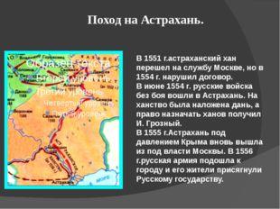 Поход на Астрахань. В 1551 г.астраханский хан перешел на службу Москве, но в