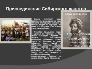 Присоединение Сибирского ханства Около 1581-1582 годов Строгановы снарядили з