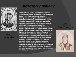 После смерти отца 3-летний Иван остался на попечении матери, умершей в 1538,