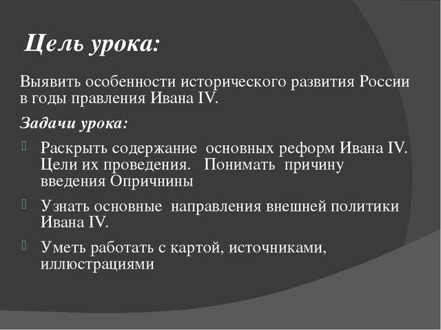 Цель урока: Выявить особенности исторического развития России в годы правлени...