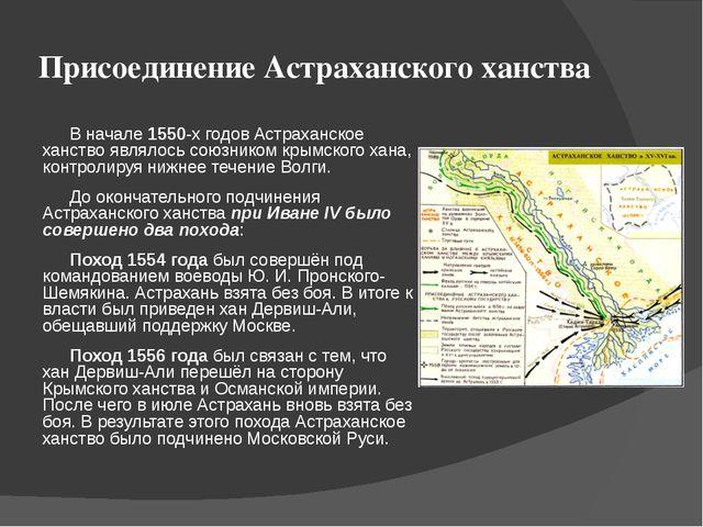 Присоединение Астраханского ханства В начале 1550-х годов Астраханское ханств...