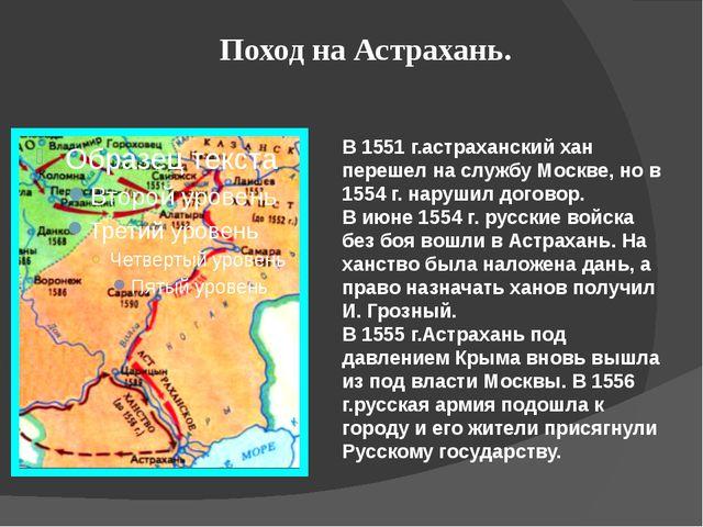 Поход на Астрахань. В 1551 г.астраханский хан перешел на службу Москве, но в...