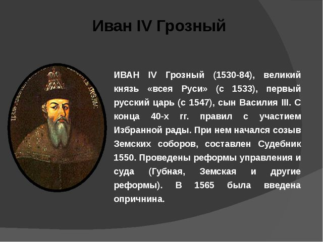 ИВАН IV Грозный (1530-84), великий князь «всея Руси» (с 1533), первый русский...
