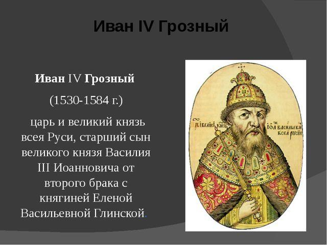 Иван IV Грозный (1530-1584 г.) царь и великий князь всея Руси, старший сын ве...