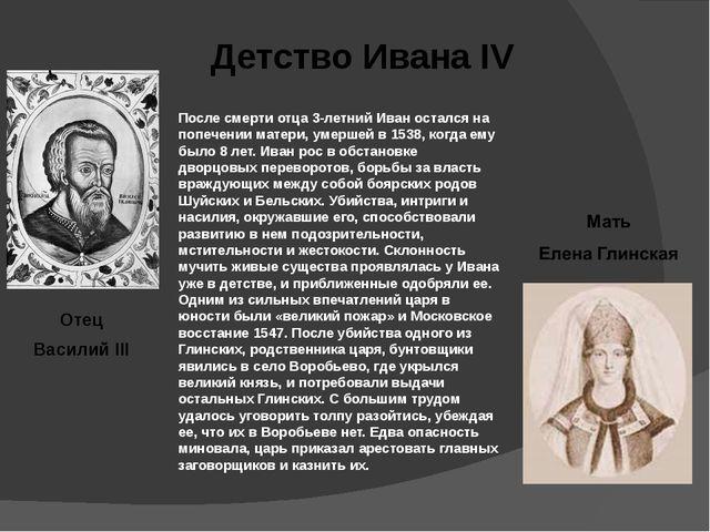 После смерти отца 3-летний Иван остался на попечении матери, умершей в 1538,...