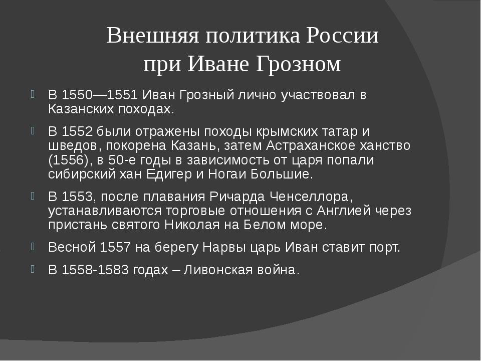 В 1550—1551 Иван Грозный лично участвовал в Казанских походах. В 1552 были от...