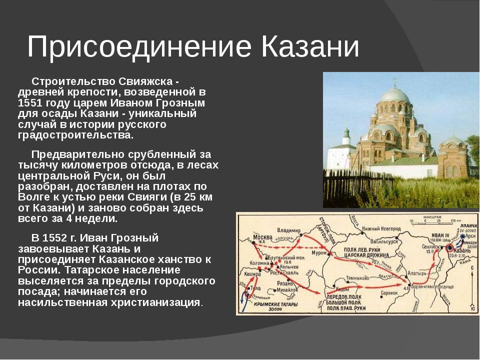 Присоединение Казани Строительство Свияжска - древней крепости, возведенной в...