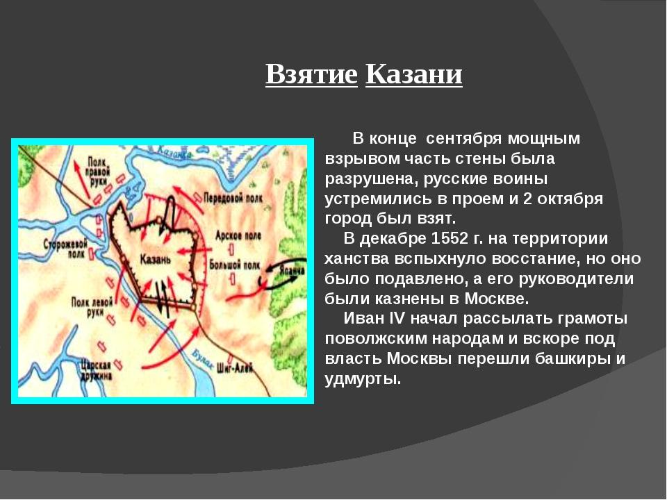 Взятие Казани. В конце сентября мощным взрывом часть стены была разрушена, ру...