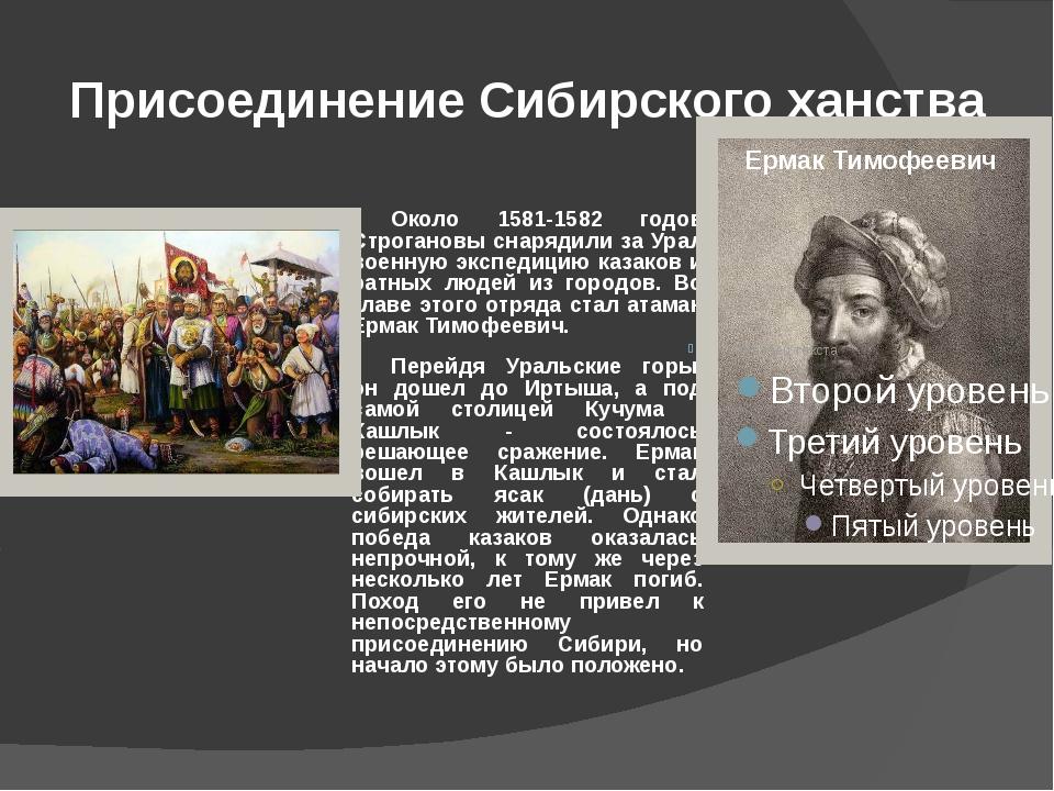 Присоединение Сибирского ханства Около 1581-1582 годов Строгановы снарядили з...