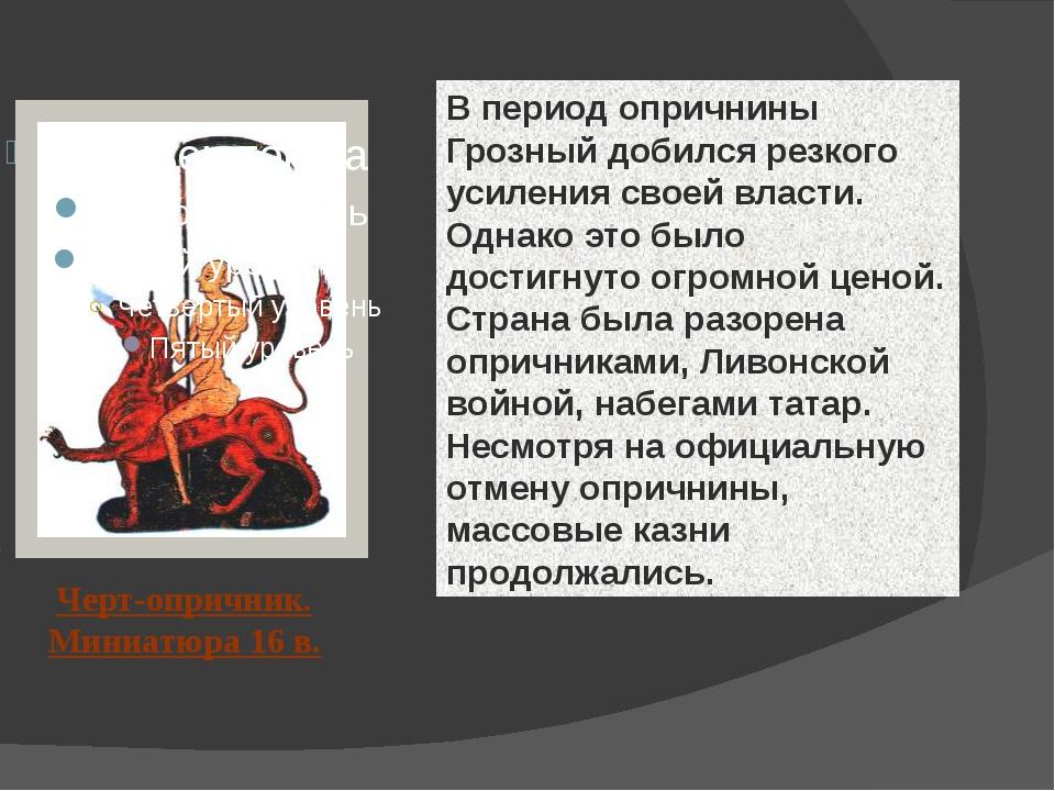 В период опричнины Грозный добился резкого усиления своей власти. Однако это...