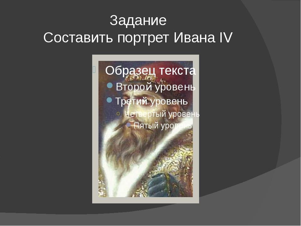 Задание Составить портрет Ивана IV