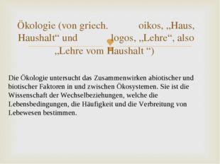 """Ökologie (von griech. οίκος oikos, """"Haus, Haushalt"""" und λόγος logos, """"Lehre"""""""