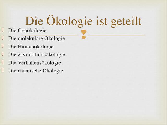 Презентация На Немецком Языке О Экологии