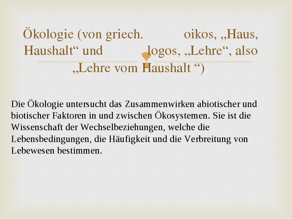 """Ökologie (von griech. οίκος oikos, """"Haus, Haushalt"""" und λόγος logos, """"Lehre""""..."""