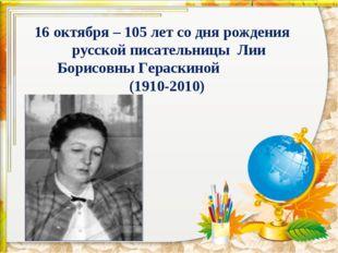 16 октября – 105 лет со дня рождения русской писательницы Лии Борисовны Герас
