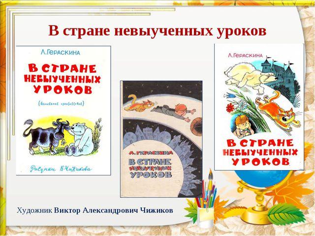 В стране невыученных уроков ХудожникВиктор Александрович Чижиков