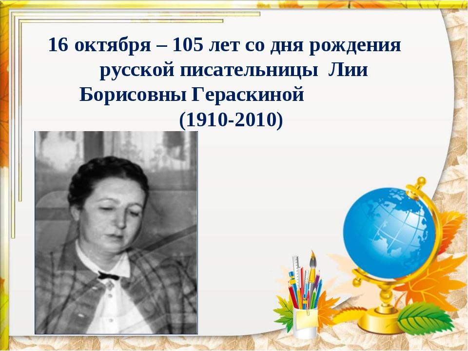 16 октября – 105 лет со дня рождения русской писательницы Лии Борисовны Герас...