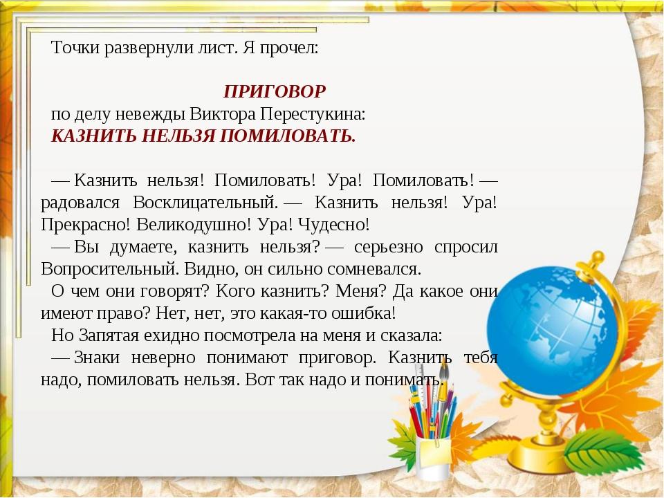 Точки развернули лист. Я прочел: ПРИГОВОР по делу невежды Виктора Перестукина...