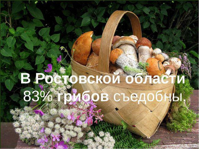 ВРостовскойобласти 83%грибовсъедобны.