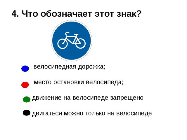 4. Что обозначает этот знак? велосипедная дорожка; место остановки велосипе...