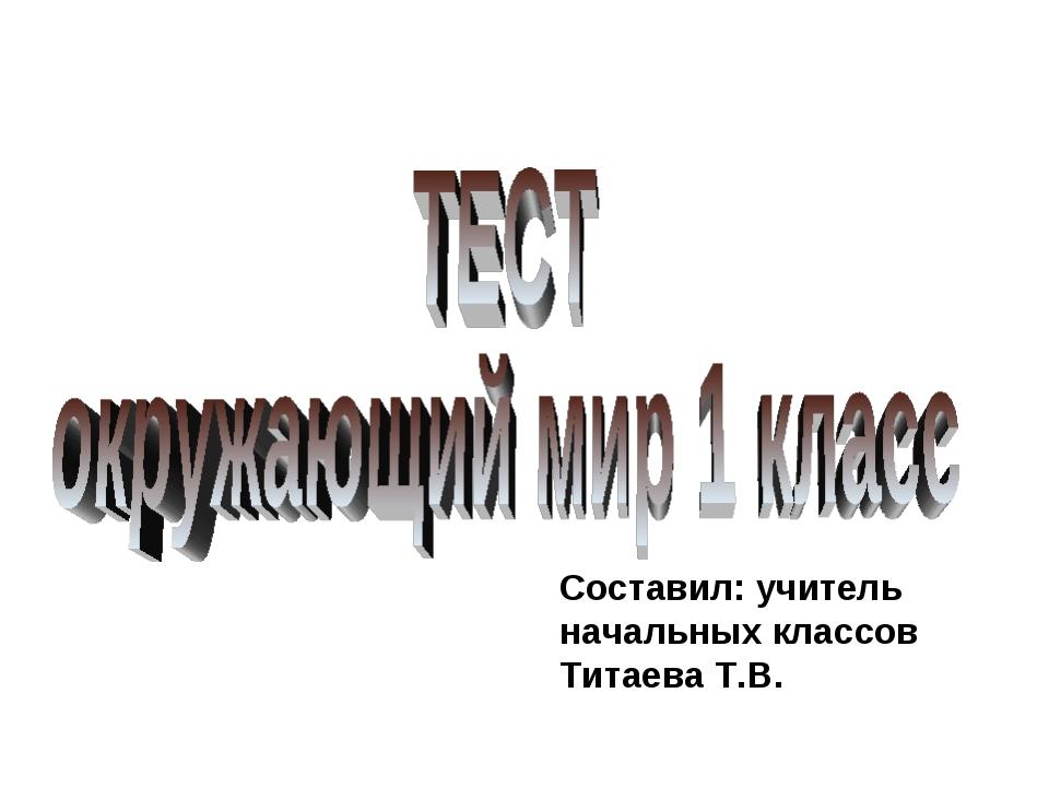 Составил: учитель начальных классов Титаева Т.В.