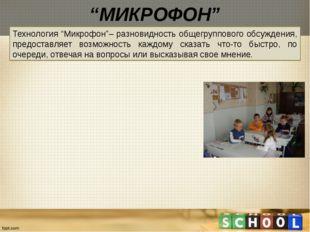 """""""МИКРОФОН"""" Технология """"Микрофон""""– разновидность общегруппового обсуждения, пр"""