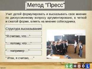 Учит детей формулировать и высказывать свое мнение по дискуссионному вопросу