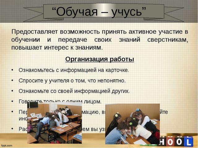 """""""Обучая – учусь"""" Предоставляет возможность принять активное участие в обучен..."""