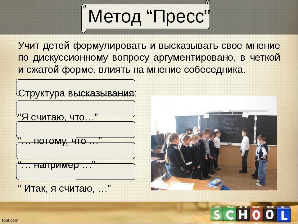 Учит детей формулировать и высказывать свое мнение по дискуссионному вопросу...