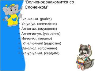 """Волчонок знакомится со Слоненком"" Ыл-ыл-ыл. (робко) Ул-ул-ул. (опечалено) Ал"