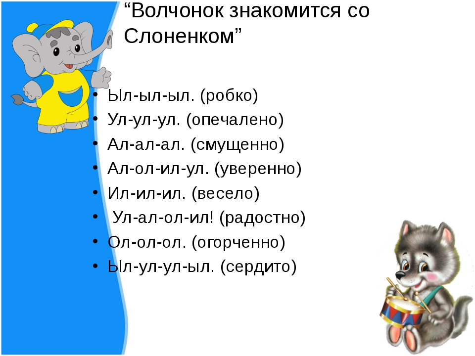 """Волчонок знакомится со Слоненком"" Ыл-ыл-ыл. (робко) Ул-ул-ул. (опечалено) Ал..."