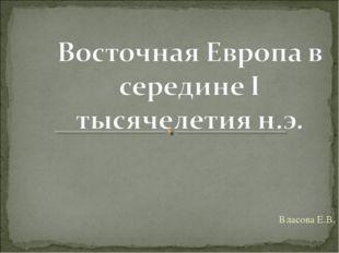 Власова Е.В.