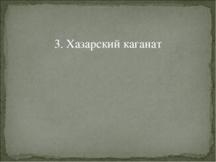 3. Хазарский каганат