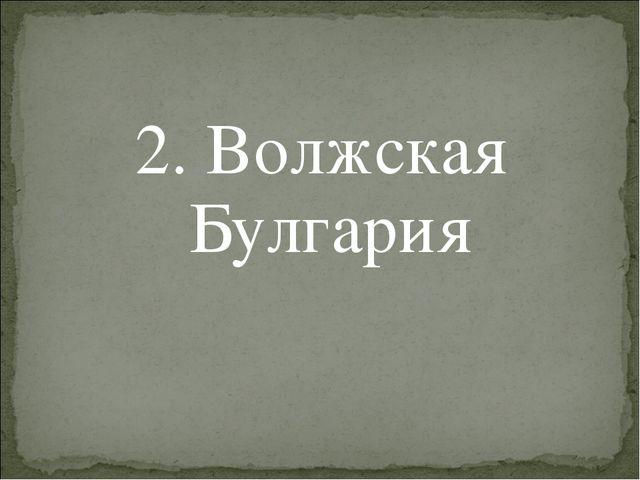 2. Волжская Булгария
