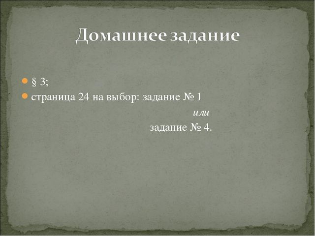 § 3; страница 24 на выбор: задание № 1 или задание № 4.