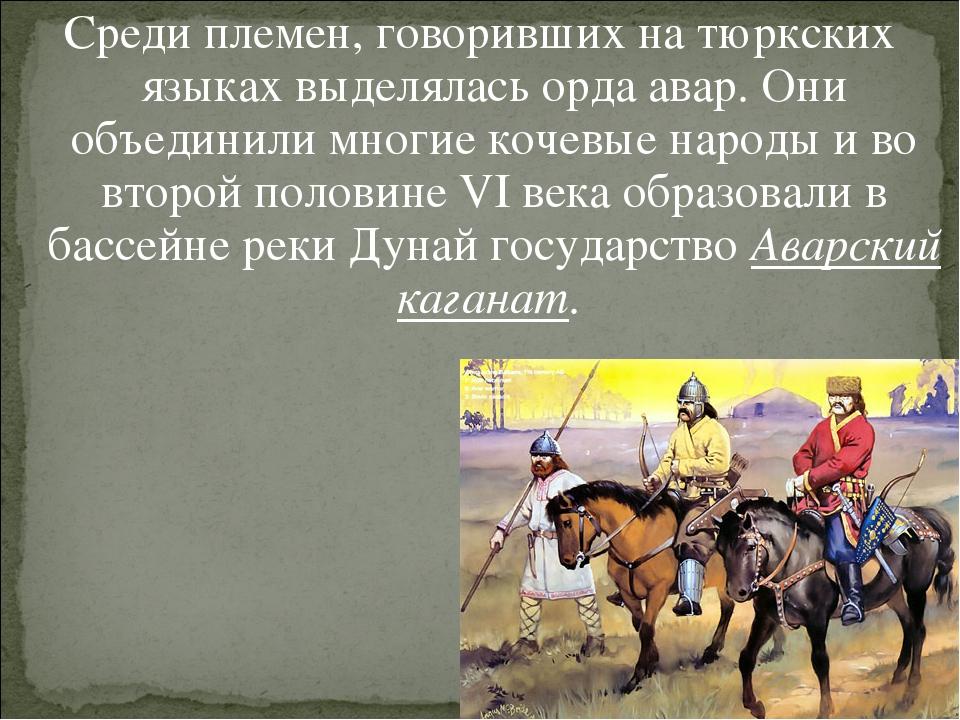 Среди племен, говоривших на тюркских языках выделялась орда авар. Они объедин...