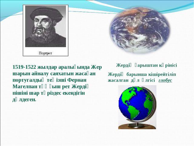 1519-1522 жылдар аралығында Жер шарын айналу саяхатын жасаған португалдық тең...