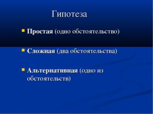 Гипотеза Простая (одно обстоятельство) Сложная (два обстоятельства) Альтернат