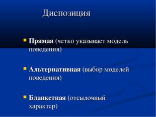 Диспозиция Прямая (четко указывает модель поведения) Альтернативная (выбор мо