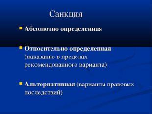 Санкция Абсолютно определенная Относительно определенная (наказание в предела