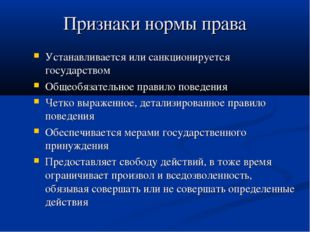 Признаки нормы права Устанавливается или санкционируется государством Общеобя