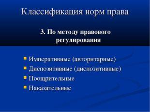 Классификация норм права 3. По методу правового регулирования Императивные (а