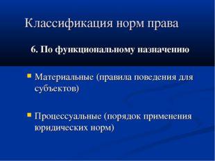 Классификация норм права 6. По функциональному назначению Материальные (прави