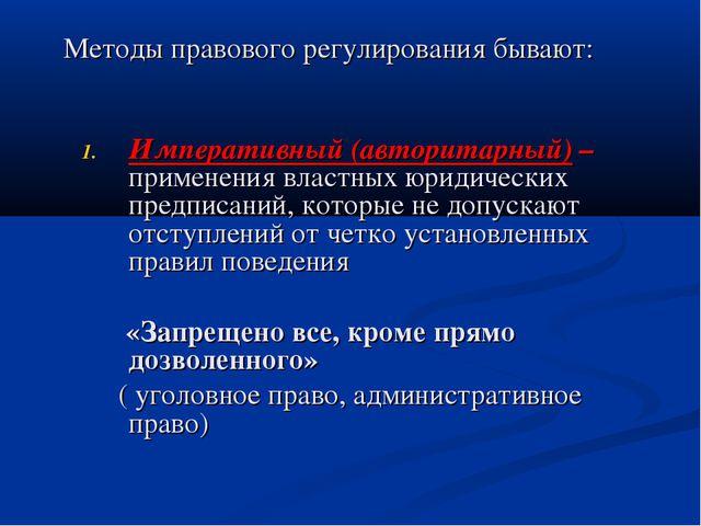 Методы правового регулирования бывают: Императивный (авторитарный) – применен...