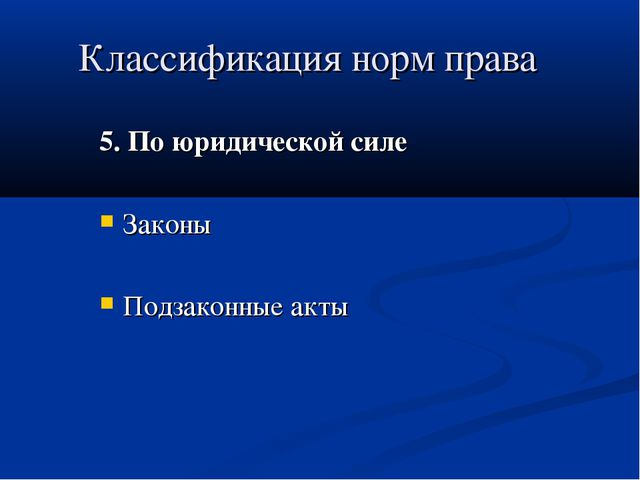 Классификация норм права 5. По юридической силе Законы Подзаконные акты
