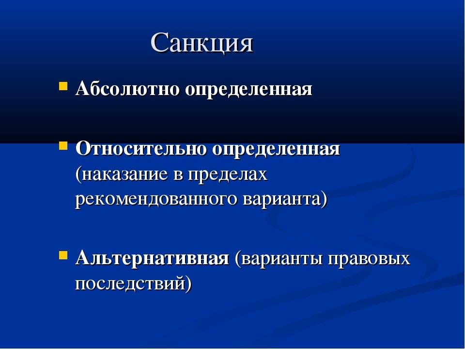 Санкция Абсолютно определенная Относительно определенная (наказание в предела...