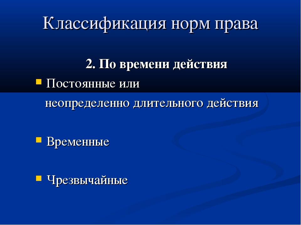Классификация норм права 2. По времени действия Постоянные или неопределенно...